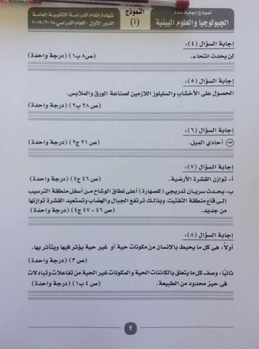 نموذج الإجابة الرسمى لإمتحان الجيولوجيا والعلوم البيئية للثانوية العامة ٢٠١٩ بتوزيع الدرجات 2