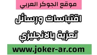 ستاتيات واقتباسات ورسائل تعزية حزينة بالانجليزي 2021 - الجوكر العربي