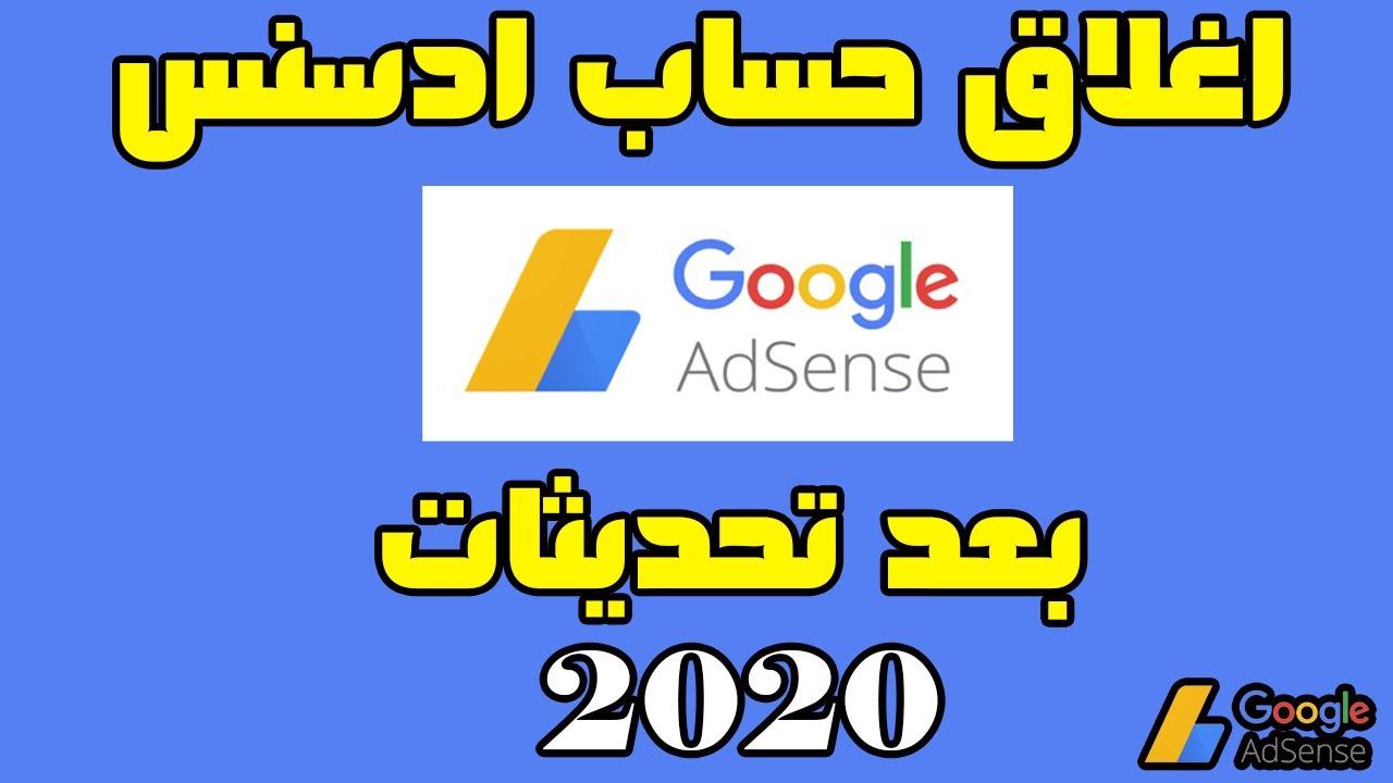 كيفية إلغاء حساب AdSense | شرح طريقة حذف حساب ادسنس جوجل نهائيا بعد تحديثات 2020