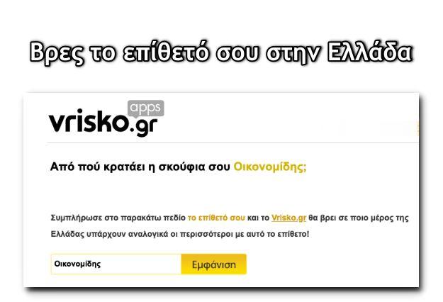 Η εφαρμογή που βρίσκει το επίθετό σου σε όλη την Ελλάδα