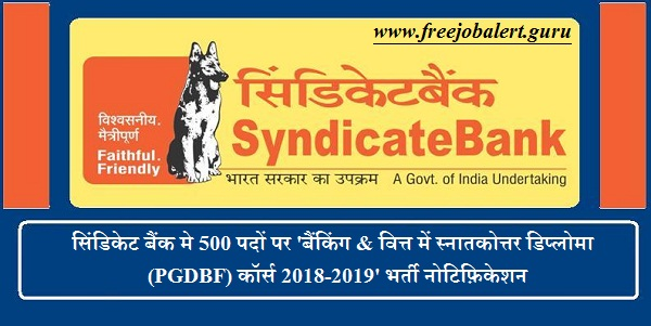 Syndicate Bank, Bank, Bank Recruitment, Graduation, PGDBF Course, Latest Jobs, Hot Jobs, syndicate bank logo
