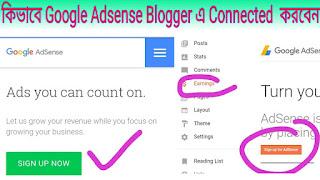 কিভাবে আপনার Blogger বা  web site দিয়ে Google Adsense  এর Apply করবেন how to connected blogger to adsense