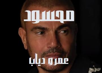 كلمات اغنيه محسود عمرو دياب