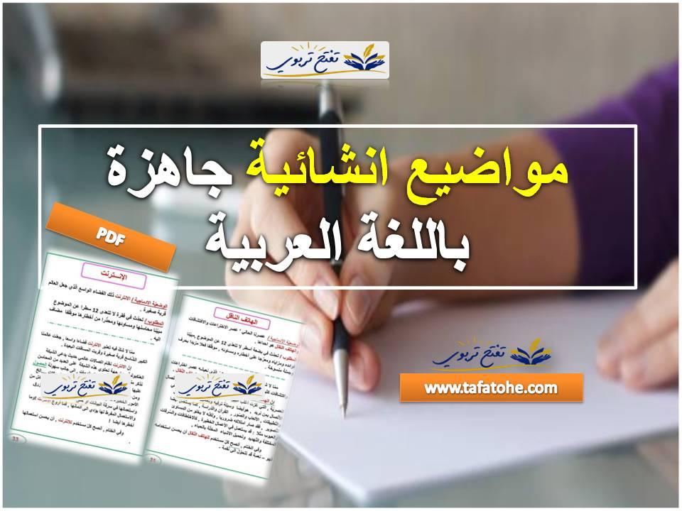 مواضيع انشائية جاهزة باللغة العربية pdf