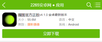 download aplikasi 醒图 (xingtu)