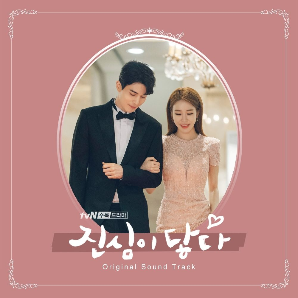 Download OST. Touch Your Heart (2019) Full Album MP3 320 Kbps