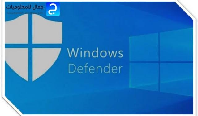 برنامج Microsoft Defender يحميك من البرامج الضارة تلقائيا