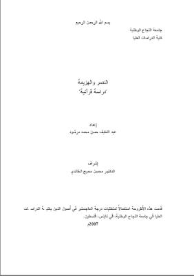 """النصر و الهزيمة """"دراسة قرآنية"""" - رسالة ماجستار"""