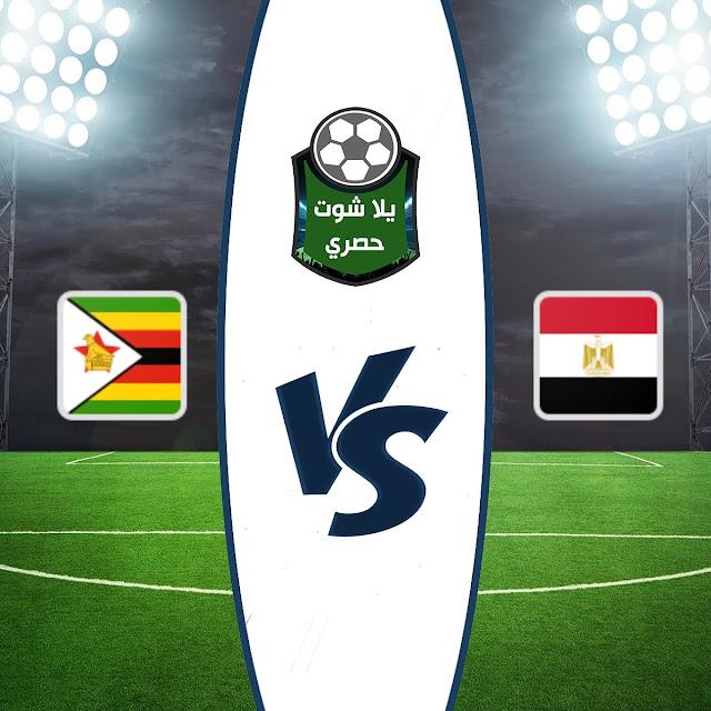 مشاهدة مباراة مصر وزيمبابوي بث مباشر