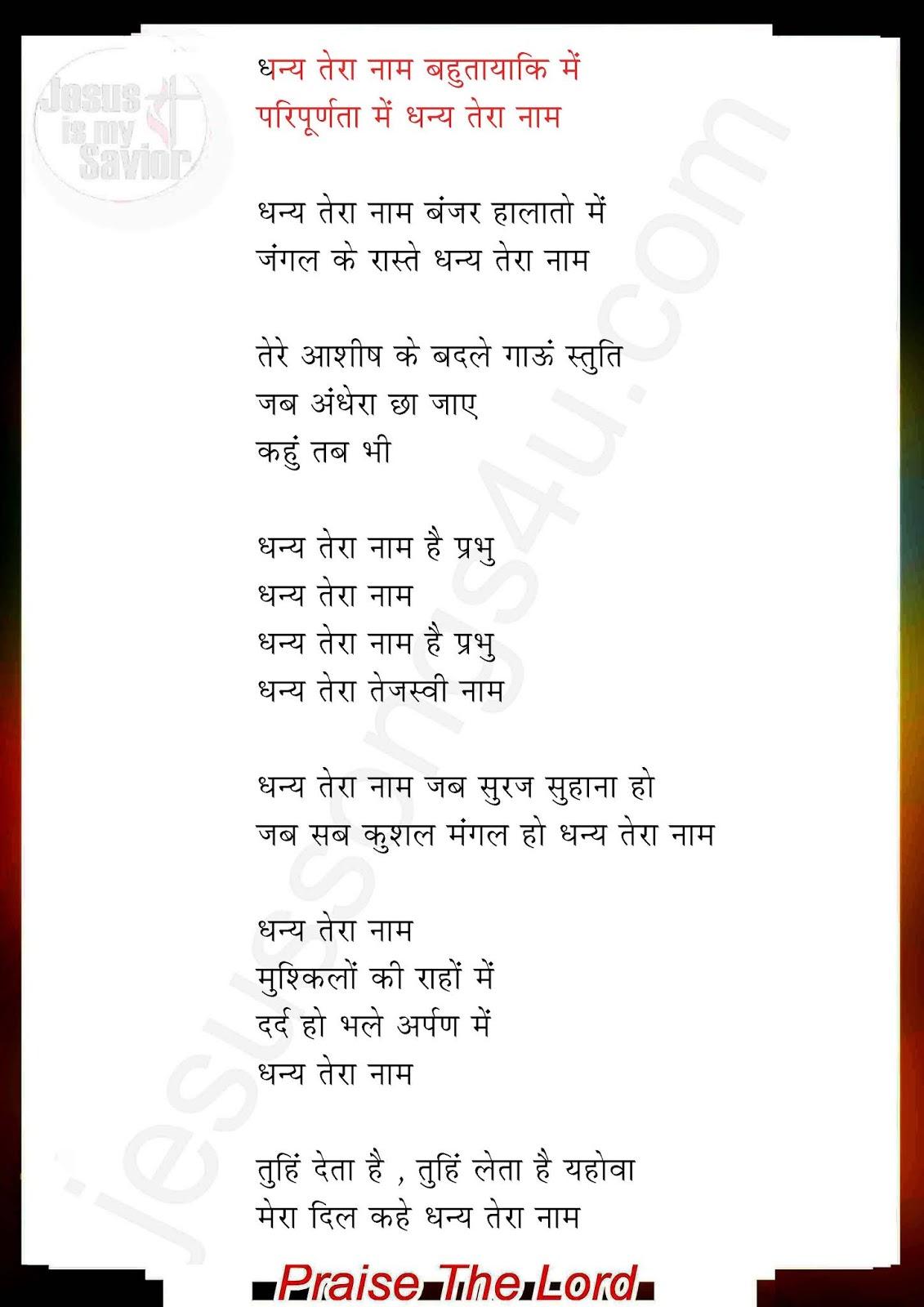 Dhanyo Tere Naam Jesus Song Lyrics Hindi À¤§à¤¨ À¤¯ À¤¤ À¤° À¤¨ À¤® À¤œ À¤¸à¤¸ À¤¸ À¤¨ À¤— À¤² À¤° À¤• À¤¸ New Christian Song S Lyrics Listen to these christian hindi songs or mp3. dhanyo tere naam jesus song lyrics