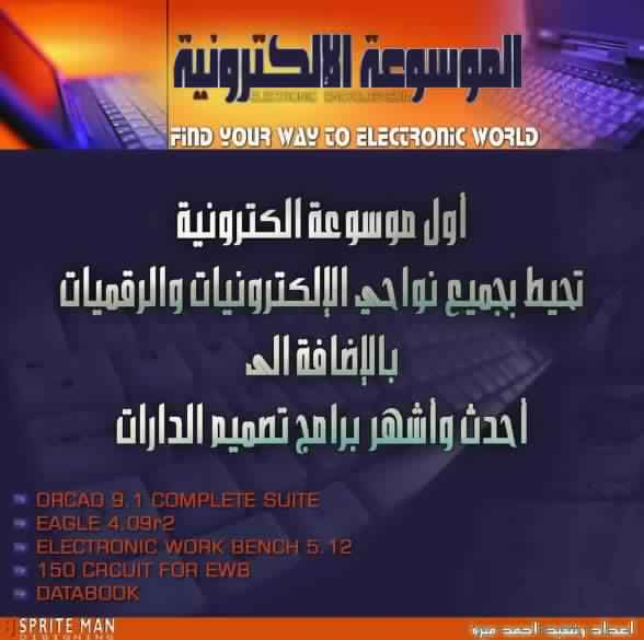 اسطوانة الموسوعة الالكترونية Arabic Electronic Encyclopedia