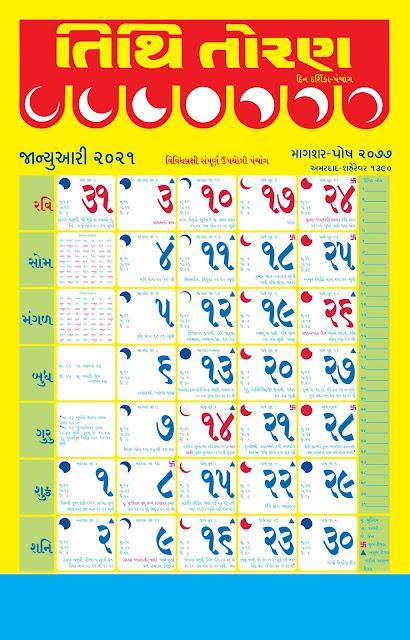 Tithi Toran Gujarati Calendar January 2021