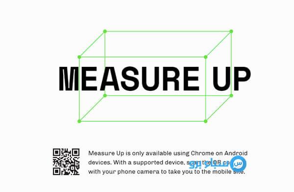 موقع Measure لقياس المسافات عن بعد