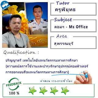 ครูพี่ยุทธ (ID : 13668) สอนวิชาคอมพิวเตอร์ทั่วไป ที่สุพรรณบุรี