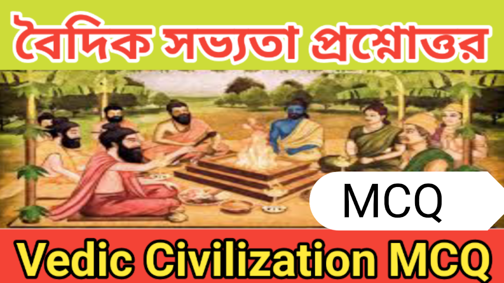 Vedic Civilization MCQ In Bengali