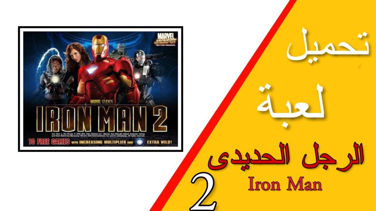 تحميل فيلم iron man 1