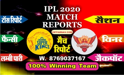 IPL T20 CSK vs SRH 14th Today Match Prediction Guru |100% Sure Winner