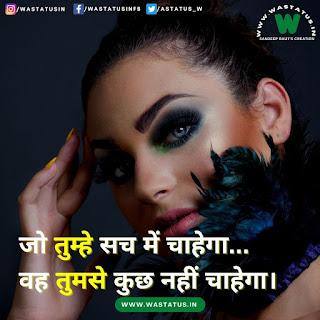True love status in Hindi लव स्टेटस इन हिंदी