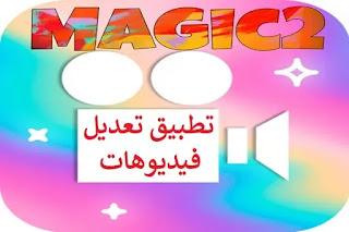 Magic2 Video Editor pro افضل تطبيق تعديل فيديوهات