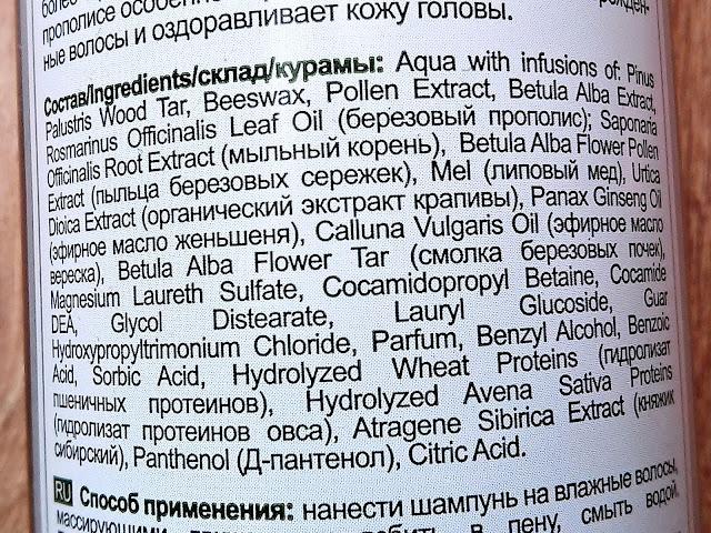 Przepisy Babci Agafii - Tradycyjny syberyjski szampon do włosów Nº 2 na brzozowym propolisie – regenerujący, skład