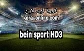 مشاهدة قناة بين سبورت 3 بث مباشر بدون تقطيع bein sports hd live 3 بي ان سبورت 3 اتش دي
