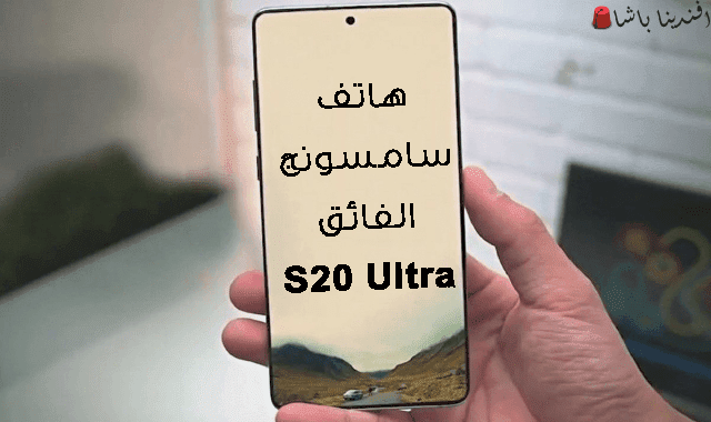 مميزات وعيوب موبايل سامسونج s20 ultra, موبايلات سامسونج s20 , سلسلة هواتف s20