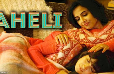 Paheli Lyrics- Shakuntala Devi   Vidya Balan,  #Lyricstones.com