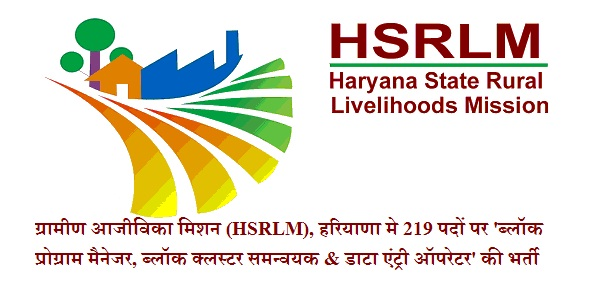 Haryana State Rural Livelihoods Mission, HSRLM, Haryana, 12th, DEO, Data Entry Operator, Block Coordinator, Latest Jobs, hsrlm logo