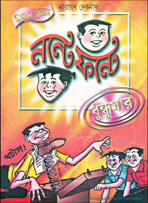Nonte Fonte Dhundhumar - Narayan Debnath (pdfbengalibooks.blogspot.com)