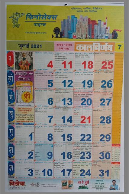 Hindi Kalnirnay Calendar 2021 July