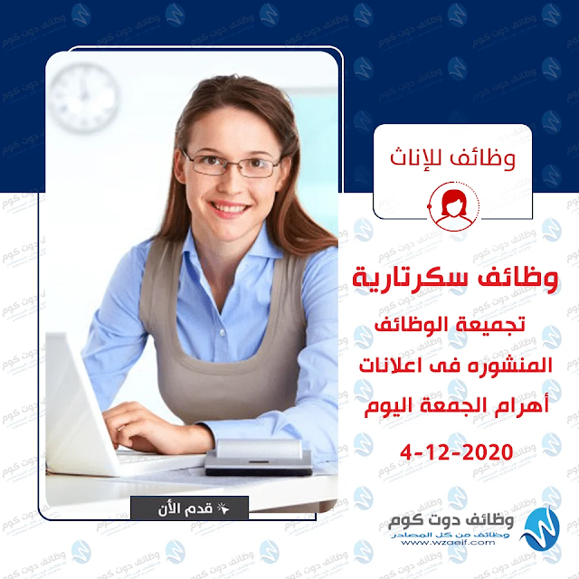 تجميعة وظائف سكرتاريه من اعلانات وظائف اهرام الجمعة 4-12-2020 على وظائف دوت كوم