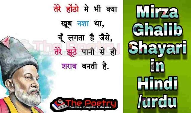 mirza ghalib shayari, ghalib shayari, mirza ghalib shayari in hindi