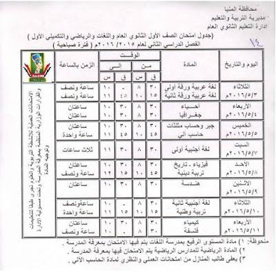محافظة المنيا: جداول امحانات الترم الثانى 2016 أخر العام - جميع المراحل