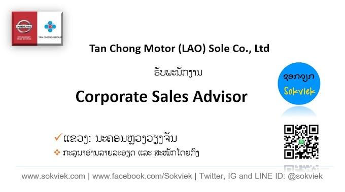 Tan Chong Motor (LAO) Sole Co., L ຕ້ອງການພະນັກງານ Corporate Sales Advisor |  ນະຄອນຫຼວງວຽງຈັນ