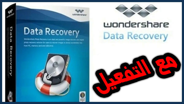 تحمبل برنامج Wondershare Data Recovery Pro