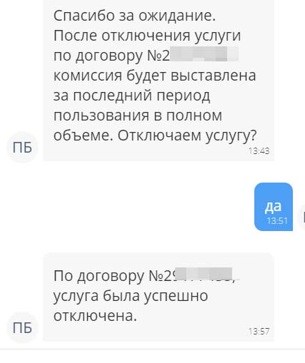 Как отключить SMS-информирование в Почта Банк