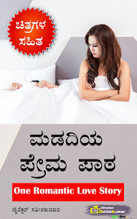 Kannada Books, Kannada Novels, small books, kannada small books, small stories in kannada, Kannada Ebooks, Kannada Story Books, Best Kannada Books, Best Kannada Novels, Best Kannada Story, Kannada Love Stories, Kannada Prem Kathegalu, Kannada Books of Director Satishkumar, Kannada Romantic Stories, Kannada Romantic Novels, Kannada Romantic Books,