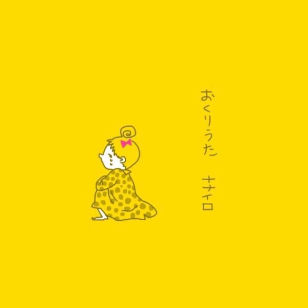 [Single] ナナイロ - おくりうた (2016.03.07/RAR/MP3)