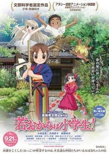 Wakaokami wa Shougakusei Movie