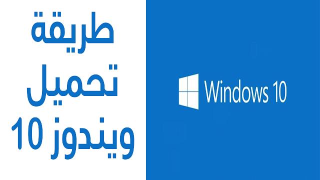 تحميل ويندوز 10 من مايكروسوفت النسخة الأصلية بدون أي تعديلات