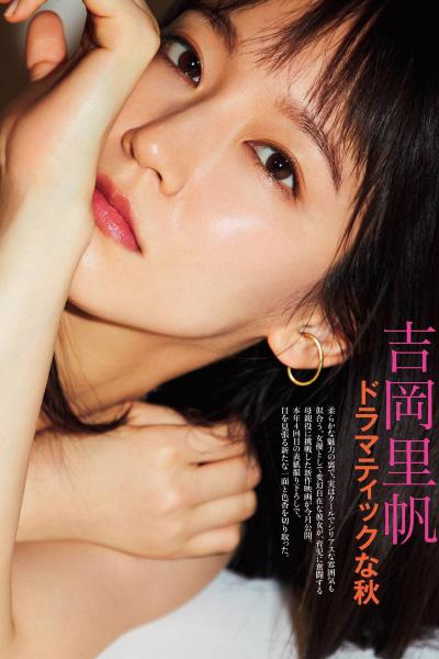 Riho Yoshioka 吉岡里帆, FRIDAY 2020.11.27 (フライデー 2020年11月27日号)