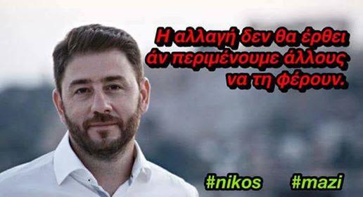 Ο Νίκος Ανδρουλάκης την Κυριακή στην Αργολίδα