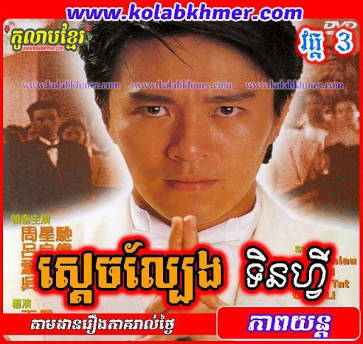 ស្ដេចល្បែងទិនហ្វី វគ្គ៣ - Sdach Lbeng Tinfy - Chinese Movie Speak Khmer