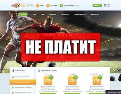 Скриншоты выплат с хайпа betnex.net