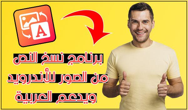 برنامج نسخ النص من الصور للأندرويد ويدعم العربية