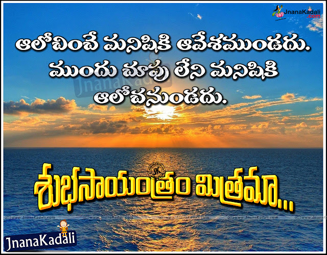 Good Self Confidence Telugu Quotations and nice Images online, Good Evening Greetings and Wishes in Telugu language, Cool Nice Telugu Inspiring Good Evening Self Confidence Messages online, Telugu Awesome Self confidence Pictures online.
