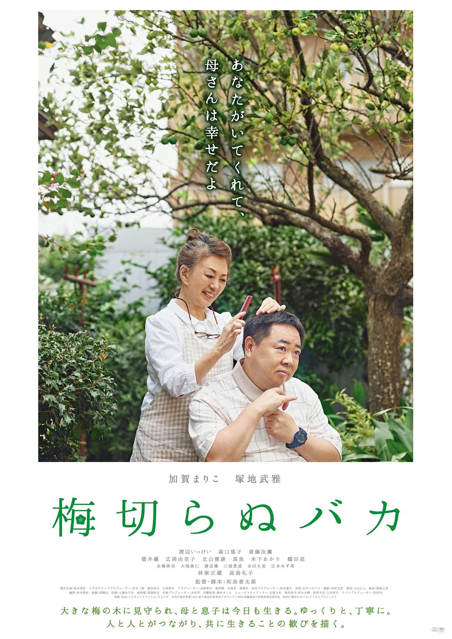 The Lone Ume Tree film - Kotaro Wajima - poster