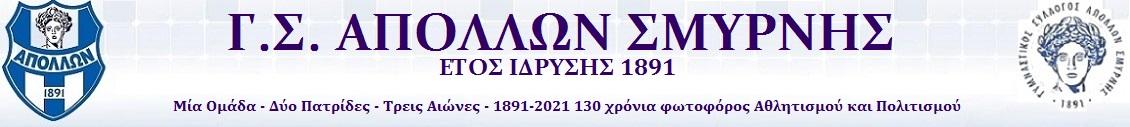 Γ.Σ. ΑΠΟΛΛΩΝ ΣΜΥΡΝΗΣ