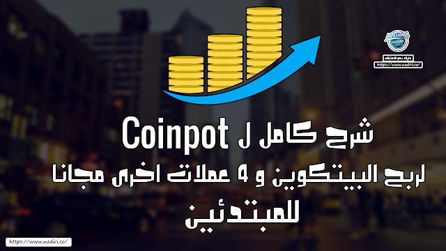 شرح كامل ل CoinPot لربح البيتكوين و 4 عملات اخرى مجانا بدون استثمار  |  للمبتدئين