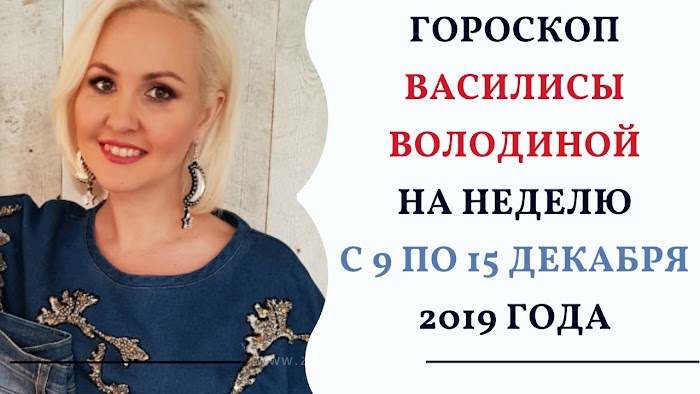 Гороскоп Василисы Володиной на неделю с 9 по 15 декабря 2019 года